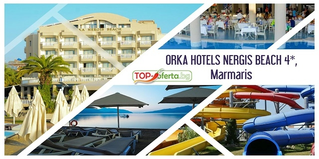 Турция 2019!5 или 7 нощувки на база ALL INCLUSIVE в ORKA HOTELS NERGIS BEACH 4* , Мармарис, Турция!+На брега на собствен пясъчен плаж+ Басейн+Пързалки+Анимация+ СПА!