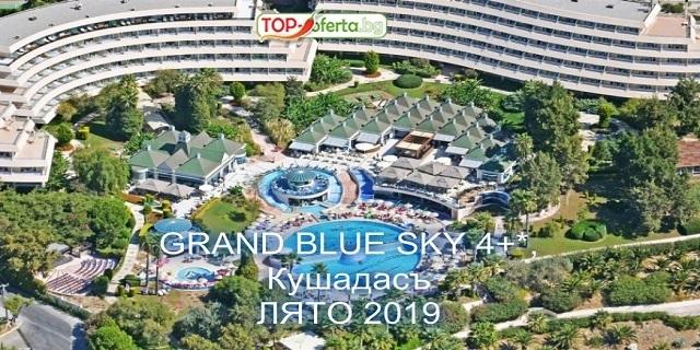 ЛЯТО 2019! 5 или 7 нощувки на база 24ч All Inclusive в Хотел Grand Blue Sky 4+*, Кушадасъ, Турция!