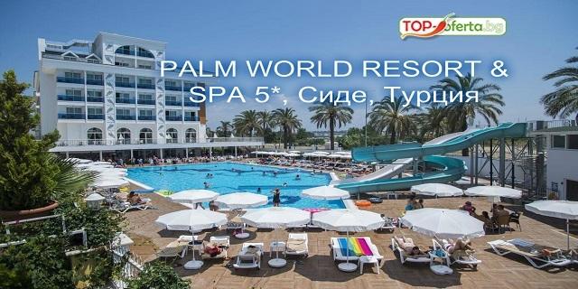 Турция 2019! 5, 7 или повече нощувки на база All Inclusive в Palm World Side Resort & SPA 5*, Сиде, Анталия, Турция! + Външен и вътрешен басейн+ Пързалки+Анимация+ Собствен пясъчен плаж!