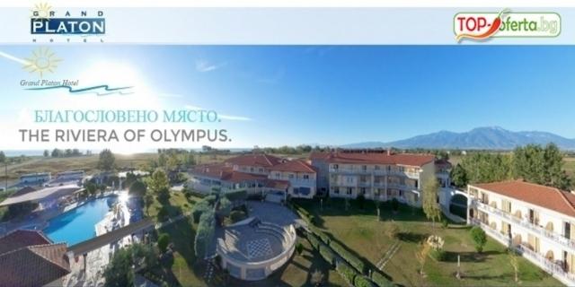На море в Гърция хотел Grand Platon Hotel 4*, Олимпийска ривиера, Пиерия, Гърция!  7 нощувки със закуски и вечери  / ALL Inclusive + Басейн + Автобус !
