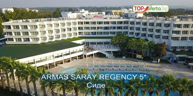 5 или 7 нощувки на база All Inslusive в ARMAS SARAY REGENCY 5*, Сиде,Анталия,  Турция! Безплатно за дете до 14 години! Собствен плаж, анимация и аквапарк!