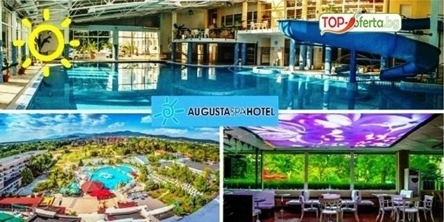Специално предложение от Спа хотел Аугуста 3*, Хисаря за лято 2019г.!  Нощувка със закуска и вечеря и деца до 12 г. БЕЗПЛАТНО +минерални басейна с водна пързалка + детски кът и СПА!