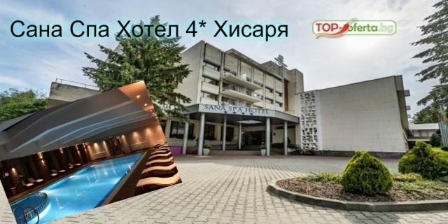 ЛУКС почивка  в Sana SPA (Сана Спа) Hotel 4*, Хисаря! Нощувка със закуска +  Минерален басейн + Безплатно настаняване на 2 деца до 12 години + WELLNES пакет!