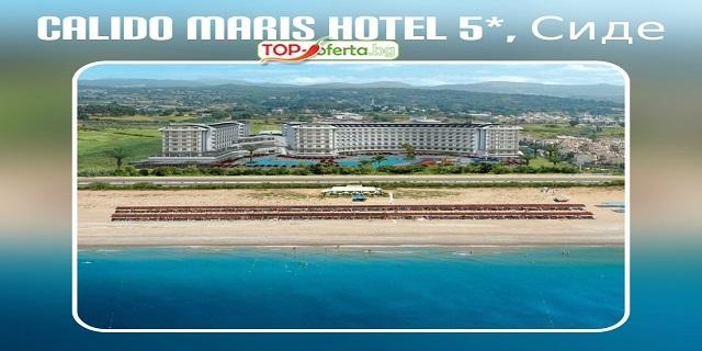 РАННИ ЗАПИСВАНИЯ ТУРЦИЯ 2020!7 нощувки на човек на база Аll Inclusive в Хотел CALIDO MARIS 5*, Сиде, Турция! + Аквапарк+Анимация+ На брега на собствен плаж!
