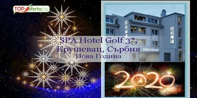 Нова Година 2020 в Хотел Golf & Spa 3*, Крушевац, Сърбия! 2 нощувки с 2 закуски, 1 обяд, 1 обикновена вечеря на 30.12 и Празнична Новогодишна вечеря!+ Транспорт  +Басейн и СПА!