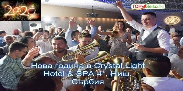 Нова година в Crystal Light Hotel & SPA 4*, Ниш, Сърбия! Празнична новогодишна вечеря на 31.12 с богато меню, жива музика, алкохолни и безалкохолни напитки в неограничено количество