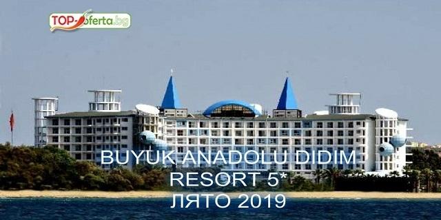7 нощувки на база All Inclusive в Buyuk Anadolu Didim Resort 5*, Дидим, Турция! + Вътрешен и външни басейни + Аквапарк + Лицензиран автобусен транспорт!
