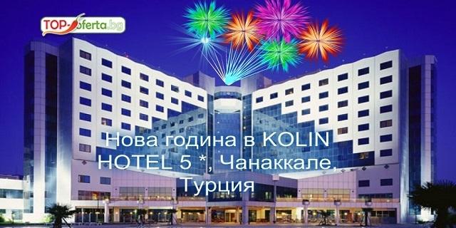 НОВА ГОДИНА в KOLIN HOTEL 5*, Чанаккале, Турция! 4 дни, 3 нощувки със закуски и вечери на блок маса, 1 Празнична Гала вечеря на база All Inclusive+ български DJ+басейн и СПА !