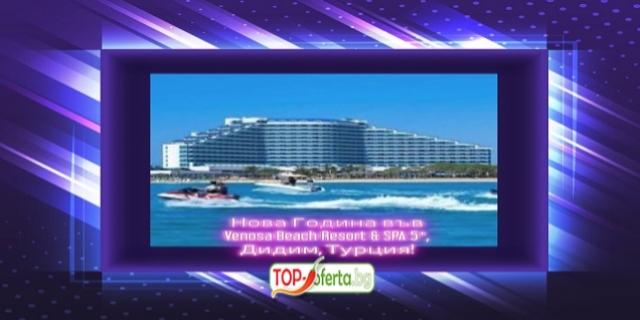 Нова Година във Venosa Beach Resort & SPA 5*, Дидим Турция! 4 нощувки на база Ultra All Inclusive +Новогодишна гала вечеря+ Басейн и SPA!