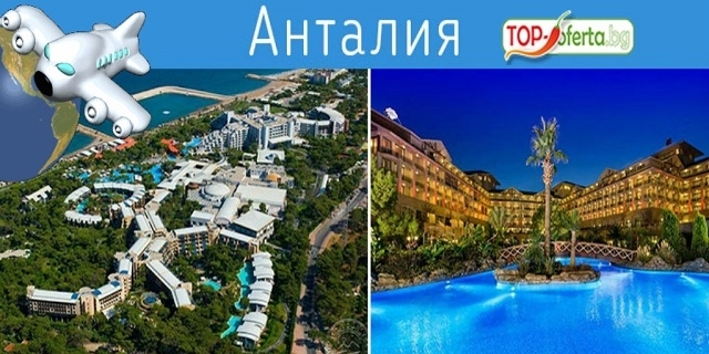 SUPER LAST MINUTE! Почивка в Анталия, Турция! 7/9/5 или 10 нощувки на база  All Inclusive в хотели  4 * + Самолетни билети+ летищен трансфер+включени всички такси !