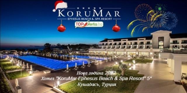 Ранни записвания: Турция 2020! 7 нощувки на база Ultra All Inclusive в Korumar Ephesus Beach 5*, Кушадасъ!+Аквапарк+ Анимация+ Пясъчен плаж !