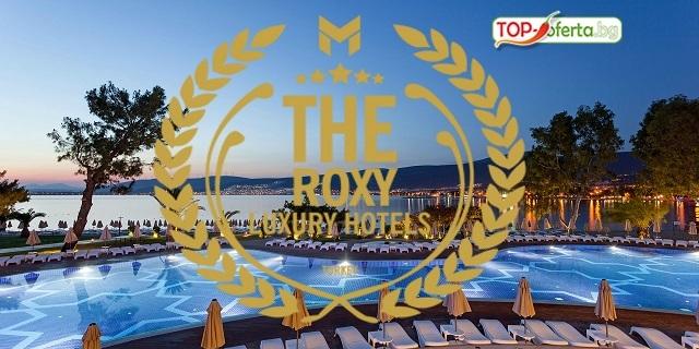 Супер Оферта ! 7 нощувки на база ULTRA ALL INCLUSIVE в THE ROXY LUXORY HOTEL'S 5*, Дидим, Турция! +На брега на собствен пясъчен плаж+ Басейни за малки и големи +Аквапарк+ Анимация!!!