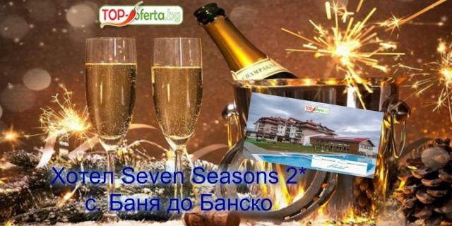 LAST MINUTE: НОВА ГОДИНА и  СПА  Релакс в Seven Season Hotel & SPA (Севън Сийзънс) 2*, с. Баня до Банско! 3  / 4 нощувки със закуски и вечери, едната Новогодишна  + минерален басейн, джакузи и сауна и детски кът!
