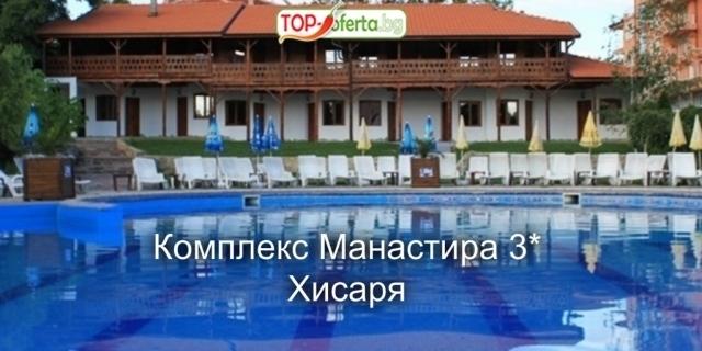 Коледа в Хисаря! 2 нощувки на човек със закуски и вечери, едната празнична + басейн и Релакс зона с минерална вода от Еко комплекс Манастира на ТОП цена!