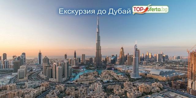 LAST MINUTE! Екскурзия до Дубай! 6 дни/5 нощувки със закуски + самолетни билети+ всички такси + допълнителни екскурзии на български!