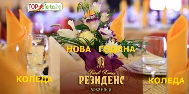 Нова година в Арбанаси - Хотел Рачев Резиденс 4*! 2/3 нощувки, закуски, вечери, SPA, Богата новогодишна вечер с празнична програма и DJ на ТОП цена!