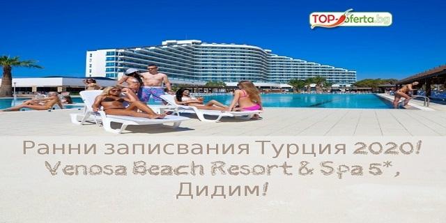 Ранни записвания Турция 2020!7 нощувки на база All Inclusive във Venosa Beach Resort & Spa 5*, Дидим, Турция!+ Аквапарк+ Анимация!