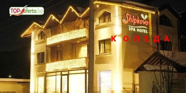 КОЛЕДА в хотел Шипково 3* до Троян! 3/4 нощувки, закуски и вечери, двете празнични, басейн + специално SPA изживяване в стая с хидромасажна вана и минерална вода на ТОП цена!