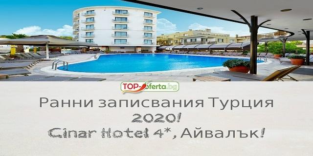 Ранни записвания Турция 2020! 7 нощувки на база All Inclusive в Хотел Cinar 4*, Айвалък, Турция + на брега на пясъчен плаж!