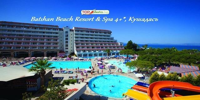 Ранни записвания Турция 2020! 7 нощувки на база ALL INCLUSIVE PLUS в BATIHAN BEACH RESORT & SPA 4+*, Кушадасъ, Турция! На брега на собствен пясъчен плаж на Long beach + Аквапарк + анимация !