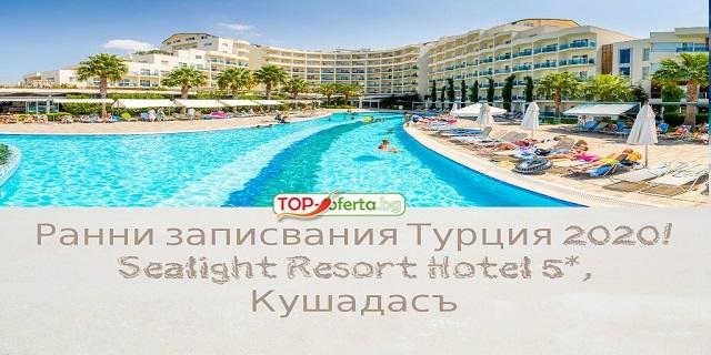 Ранни записвания Турция 2020! 7 нощувки на база ULTRA ALL INCLUSIVE в Sealight Resort Hotel5*, Кушадасъ! На брега на собствен пясъчен плаж+ Аквапарк + анимация+ безплатно за дете до 12,99! !