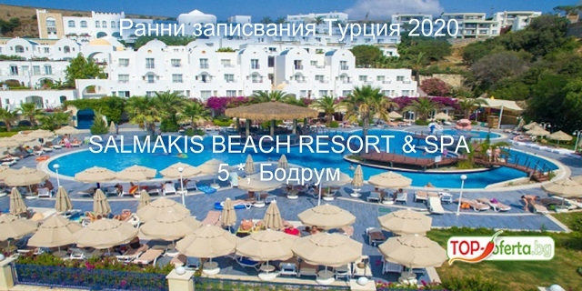 Ранни записвания Турция 2020! 7 нощувки на база Ultra All Inclusive в Хотел SALMAKIS BEACH RESORT & SPA 5 *, Бодрум, Турция!