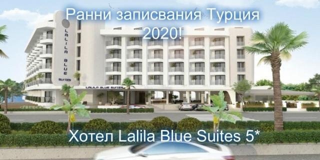 Ранни записвания Турция 2020! 7 нощувки на база All Inclusive в Хотел Lalila Blue Suites 4*, Мармарис, Турция!