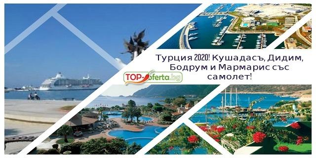 Ранни записвания Егейска Турция 2020 със самолет! 7 нощувки на база ULTRA ALL INCLUSIVE/ALL INCLUSIVE в хотел по избор в Кушадасъ, Дидим, Бодрум или Мармарис, с кацане в Измир или Милас!