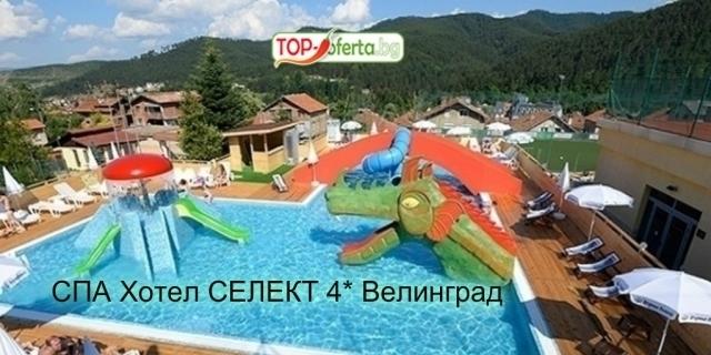 ЕКСКЛУЗИВНО: СПА хотел СЕЛЕКТ 4* Велинград! Нощувка, закуска, вечеря +Аквапарк за деца + Вътрешен  минерален басейн  + Уелнес пакет + Детски кът!