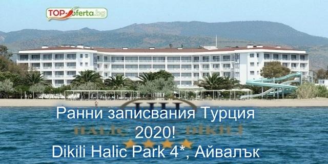 Турция 2020! 7 Нощувки на база ALL INCLUSIVE в DIKILI HALIC PARK 4*, Айвалък, Турция! Собствен пясъчен плаж+ Пързалки+ Басейн+Анимация!