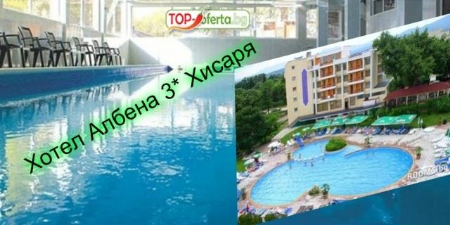 СПА РЕЛАКС в хотел Албена 3* Хисаря! Нощувка, закуска, вечеря, голям минерален басейн, вътрешен и външен, джакузи с минерална вода, сауна и релакс зона на ТОП цена!