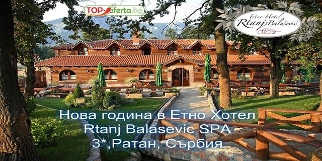 LAST MINUTE!!!НОВА ГОДИНА В Етно Хотел Rtanj Balasevic SPA 3*,Ратан, Сърбия! 2 нощувки със закуски + 1 вечеря на блок маса +Новогодишна вечеря с музика+басейн и СПА !