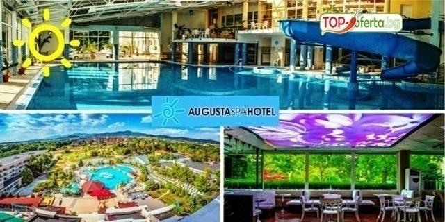 LAST MINUTE: Спа хотел Аугуста 3*, Хисаря за 2020г.! Нощувк със закуска и вечеря +минерални басейни с водна пързалка + детски кът и СПА!