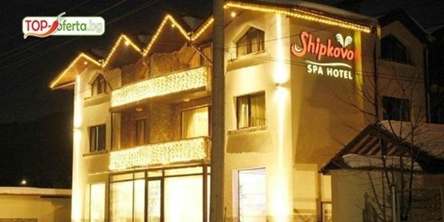Почивка в хотел Шипково 3* до Троян! Нощувка, закуска и вечеря +специално SPA изживяване в стая с хидромасажна вана и минерална вода на ТОП цена!