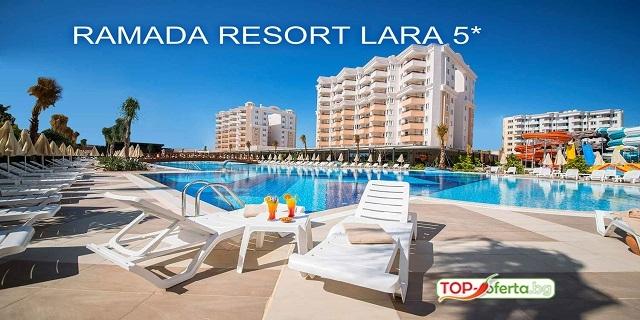 Ранни записвания Турция 2020! 7 нощувки на база ULTRA ALL INCLUSIVE в RAMADA RESORT LARA5*, Лара,Анталия , Турция!+ пясъчен плаж + аквапарк+ анимация!