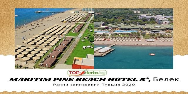 Ранни записвания Турция 2020! 7 нощувки на база Ultra All Inclusive в MARITIM PINE BEACH HOTEL 5*, Белек! На собствен пясъчен плаж+ пързалки + анимация!