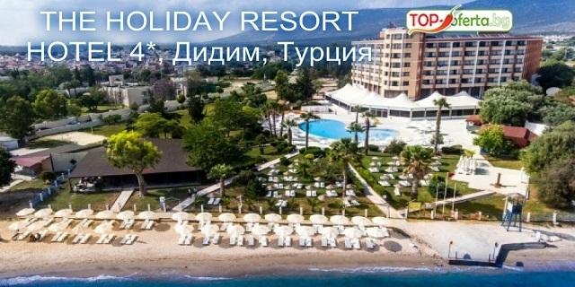Ранни записвания Турция 2020! 7 нощувки на база All Inclusive в THE HOLIDAY RESORT HOTEL 4*, Дидим, Турция! + Транспорт+ На брега на пясъчен плаж!