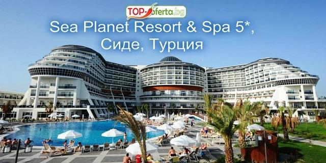 Ранни записвания Турция 2020! 7 нощувки на база All Inclusive в SEADEN SEA PLANET RESORT & SPA HOTEL 5*, Сиде,Анталия, Турция!На брега +Аквапарк +Анимация!