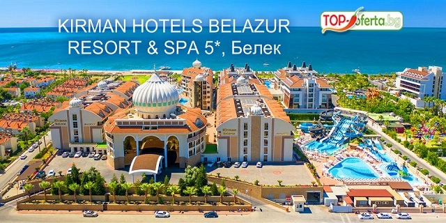 Ранни записвания Турция2020!7 нощувки на база Ultra All Inclusive в KIRMAN HOTELS BELAZUR RESORT & SPA 5*, Белек, Анталия! + Пясъчен плаж + Аквапарк + Анимация!