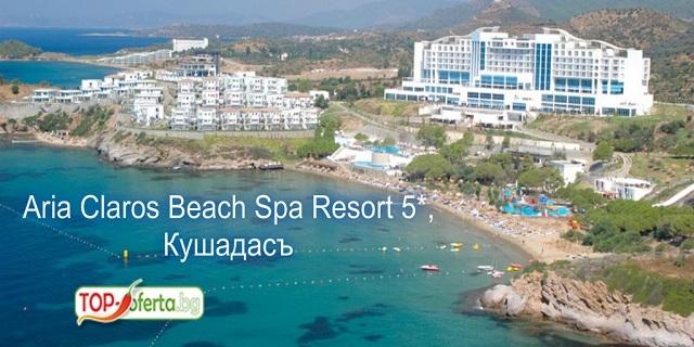 Ранни записвания Турция 2020! 7 нощувки на база All Inclusive в Aria Claros Beach Spa Resort 5*,Кушадасъ, Турция!+ Аквапарк+ На брега на морето + Анимация!