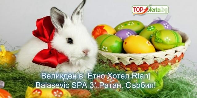 Великден в Етно Хотел Rtanj Balasevic SPA 3*,Ратан, Сърбия! 2 нощувки със закуски и вечери, едната празнична +Великденски обяд+ Жива музика на 19.04.+басейн и СПА !