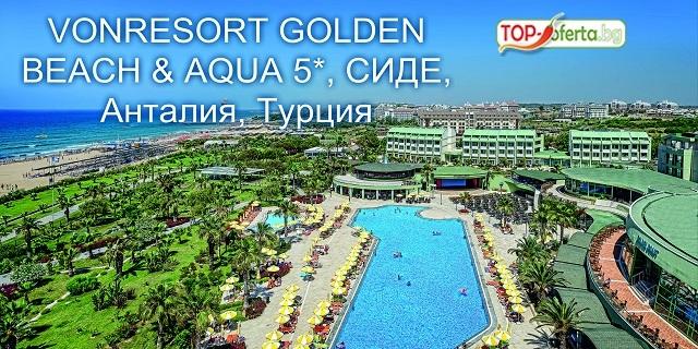 Ранни записвания Турция 2020! 7 нощувки на база Ultra All Inclusive във VONRESORT GOLDEN BEACH & AQUA 5*, СИДЕ, Анталия! + Аквапарк +пясъчен плаж!