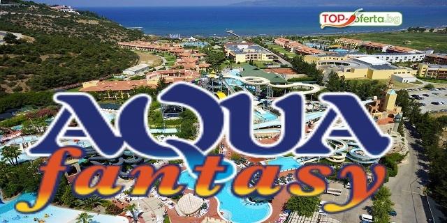 Ранни записвания Турция 2020! 7 нощувки на база All Inclusive в AQUA FANTASY HOTEL & SPA 5*,Кушадасъ, Турция!+ Аквапарк+ На брега на морето + Анимация!