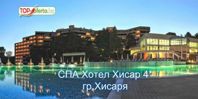 ЛУКС и СПА Релакс в СПА Хотел Хисар 4* Хисаря! 3 нощувки със закуска + минерален басейн + Релакс център + Уелнес център !