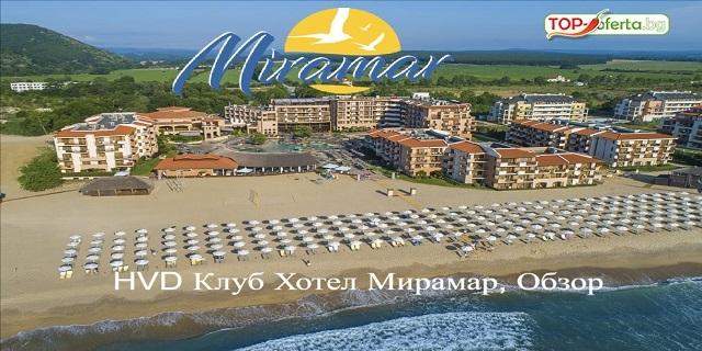 Нощувка на база Ultra All Inclusive в HVD Хотел Мирамар 4+*, Обзор!+ Безплатни чадъри и шезлонги на плажа!