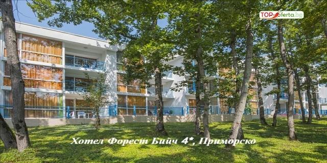 Нощувка на база All Inclusive във Ваканционно селище Форест Бийч 4*(ММЦ)!+ Басейни + безплатни чадъри и шезлонги на басейн и плаж+ анимация!