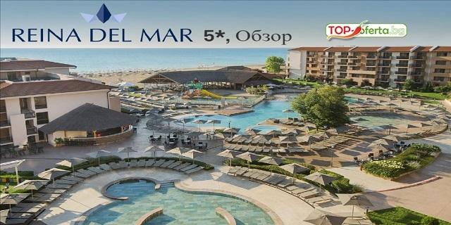 Нощувка на база Ultra All Inclusive в HVD Рейна Дел Мар 5*, Обзор! Безплатно за 2 деца до 12.99! На брега на морето + Анимация + Пързалки + Безплатни чадъри и шезлонги на плаж и басейн!