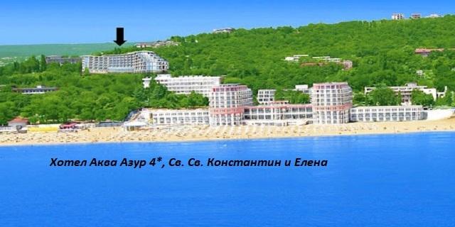 Нощувка на база All Inclusive в Хотел Аква Азур 4*, к.к Св. Константин и Елена!+ безплатно за дете до 12.99 + безплатен паркинг + басейн!