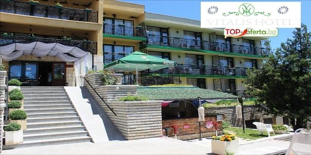 Нощувка на база пълен All Inclusive в Хотел Виталис, Пчелински бани до Костенец! Мокър бар+ Минерални басейни+ СПА!