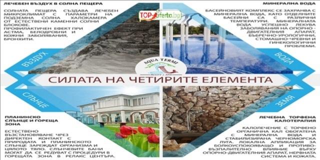 Нощувка със закуска в Комплекс Аква Терми, Красновски минерални бани, общ. Хисар! Вътрешен минерален басейн и СПА!